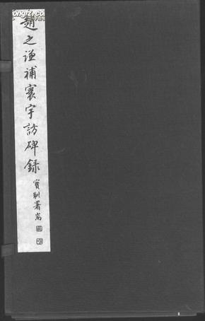 上海书画出版社八十年代 套色影印《赵之谦补寰宇访碑录》一函三册全!品好!限印二千本!