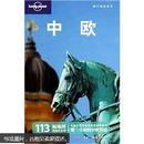 Lonely Planet旅行指南系列:中欧(中文第二版)