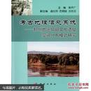 考古地理信息系统 : 郑州地区仰韶文化遗址空间分布模式研究