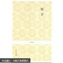 正版图书 国学经典:荀子中州古籍9787534828485