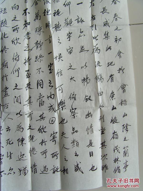 王呈兴:书法:王羲之《兰亭序》(江苏省硬笔书法家协会,安徽黄河书画图片