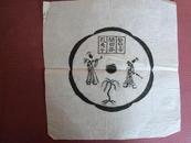 民国老拓片-------孔夫子问答铜镜拓片(直径10cm)