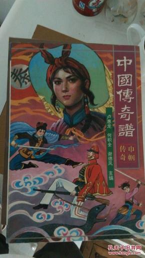 中国传奇谱全九册 豪侠传奇-公案传奇-巾帼传奇-乞丐传奇-将相传奇