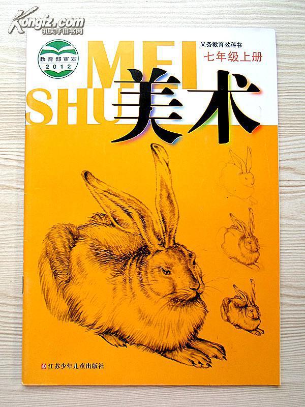 【图】初中美术课本七年级上册图片