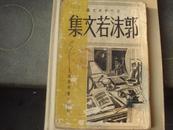 民国38年 上海春明书店 出版【郭沫若文集】