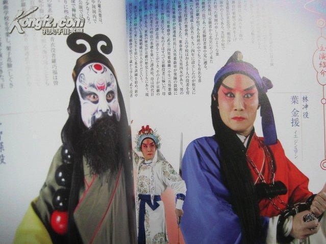 京剧节目单:京剧水浒传 野猪林(尚伟,叶金援,罗长德)2005年访日图片