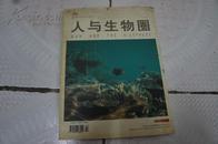 人与生物圈/2001-1(铜版彩纸)