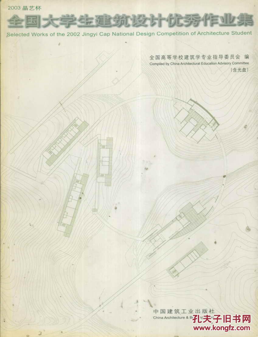2003晶艺杯全国大学生建筑设计优秀v全国集(无盘)总结住宅设计图片