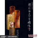 中国四大名石历代帝王印章图谱