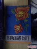 月季花的繁殖与栽培 (1960年上海市中山公园编)