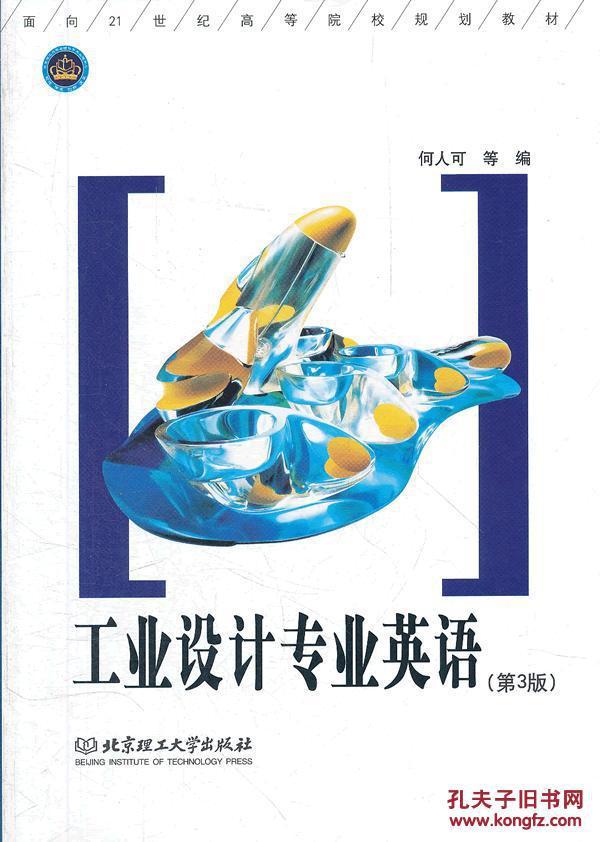 【图】【正版新书Y】工业设计专业英语(第3版