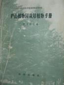庐山植物园栽培植物手册