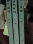 古代汉语全三册