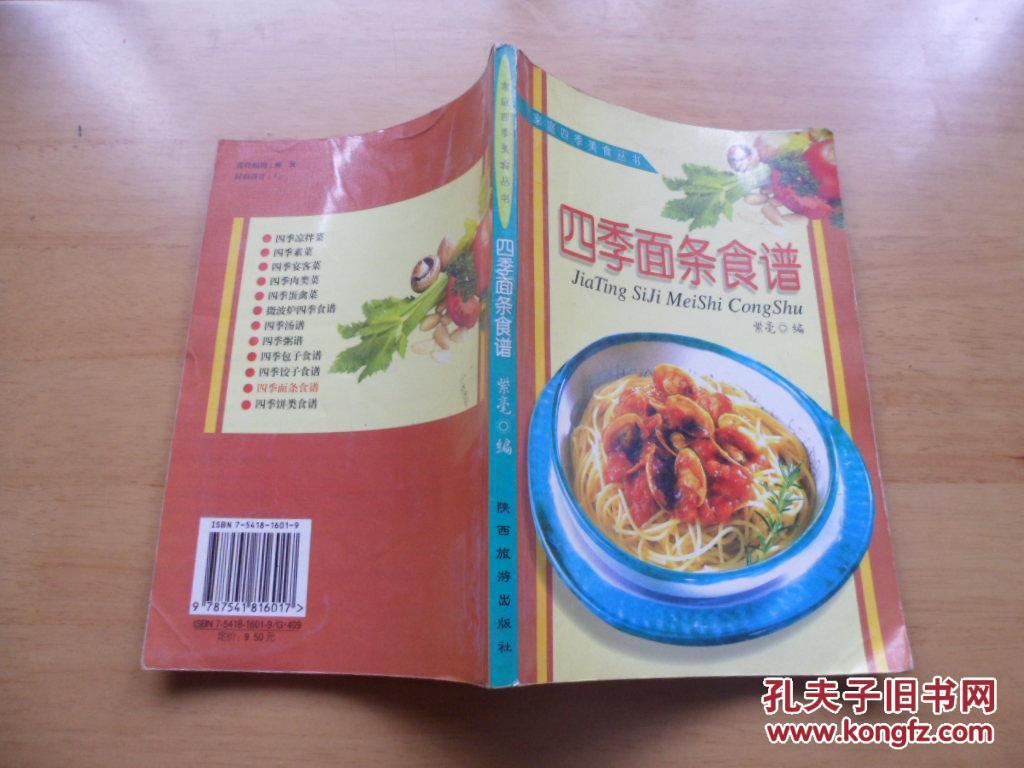 【图】猪肉食谱价格_面条:3.00东莞没四季吃了图片