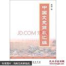 中国文史简表汇编
