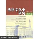 法律文化史研究(第四卷).