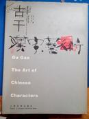 古干汉字艺术(签名本)