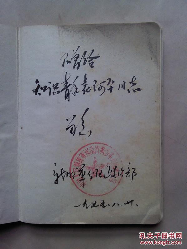 笔记本 日记 扉页赠给知识青年图片