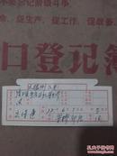 六、七十年代户口卡片【红卡】