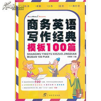 【图】商务英语写作经典模版