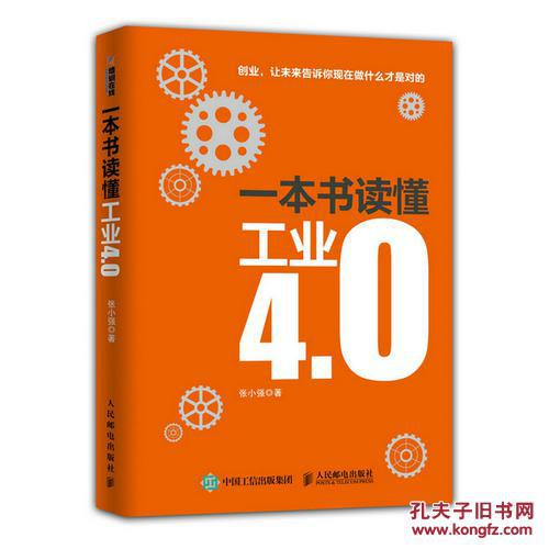 【图】一本书读懂工业4.0\/张小强著_价格:142