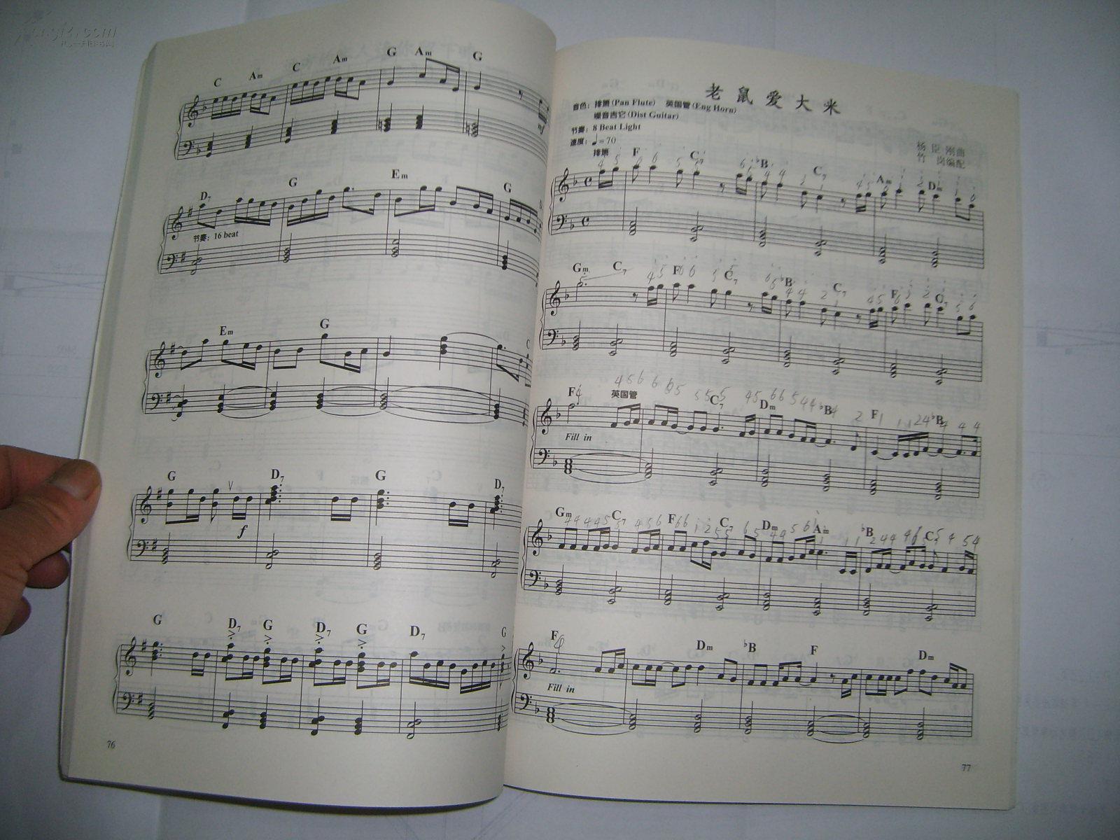 电子琴六级曲目有哪些图片