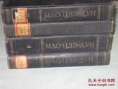 毛泽东选集  1953年俄文原版  四本全是1953年   精装