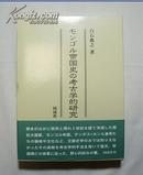 《蒙古帝国史之考古学的研究》       同成社出版  2002年
