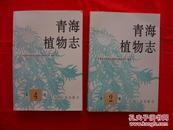 青海植物志(应为全4卷,现存第2、4卷,缺第1、3卷)[2册合售,全新没翻阅]