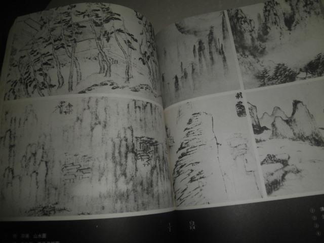中国画历代名家技法图谱:山水编 章法图片