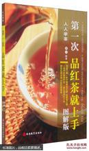 第一次品红茶就上手图解版【正版现货】