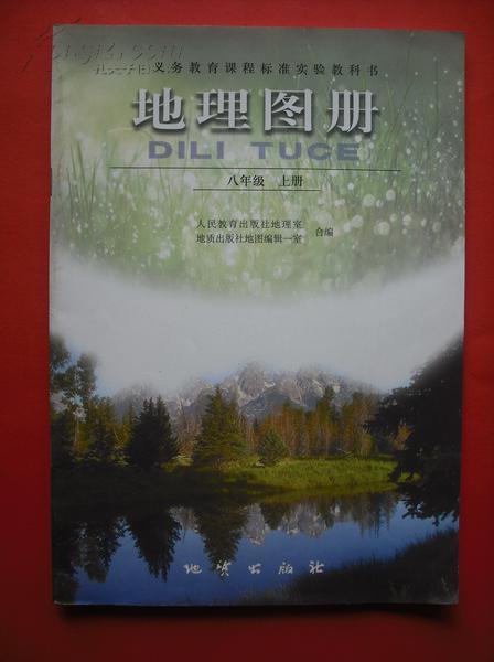【图】初中地理图册课本八年级上册.下册