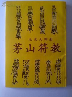 茅山画符图片_茅山符图图片展示_茅山符图相关图片下载