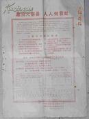 建设大寨县 人人做贡献-山西屯留县革命委员会(1977年)