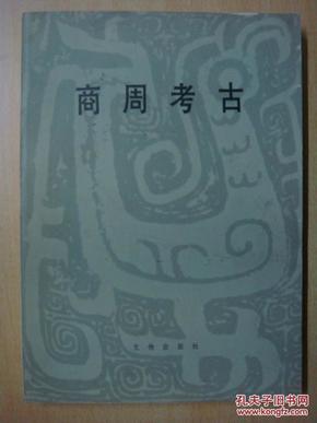 商周考古_简介_作者:北京大学历史系考古教研