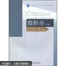 高等学校经济管理学科数学基础课程系列教材:微积分(下册)