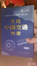 实用中国交通图册(东背靠墙)