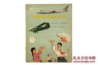 精美老版彩色连环画 少年儿童出版社 65年1版1印 刘子吉编 陈永镇绘《飞机会干些什么》精美封面 全彩图 A13