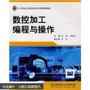 数控加工编程与操作/21世纪高等院校应用型规划教材