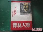 从一个人看一个新世界《斯大林传》(民国1945年五月第七版)特殊版本、纸质柔软精良、接近宣纸的品质