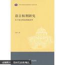 语言权利研究:关于语言的法律政治学