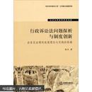 辽宁大学法学学术文库:行政诉讼法问题探析与制度创新