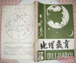 地理教育1983年第1-6期