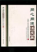 同心同德谋发展--中国农工民主党新时期参政议政案例选【上下册全】