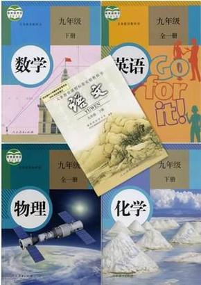 2016使用人教版九年级下册课本教科书语文数学英语物理化学化学9九图片