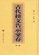 古代榜文告示汇存(全十册,影印本)