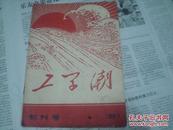 1967【工学潮】创刊号