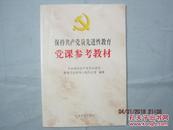 2005年版:保持共产党员先进性教育党课参考教材