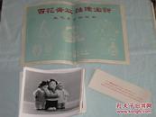 百花齐放推陈出新  工艺美术新作品    1972年老照片 一套18张全     八寸   B箱