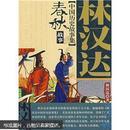 林汉达中国历史故事集(美绘本):春秋故事